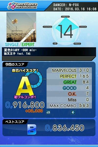 夏色DIARY -DDR mix- ESP A 青フルコン