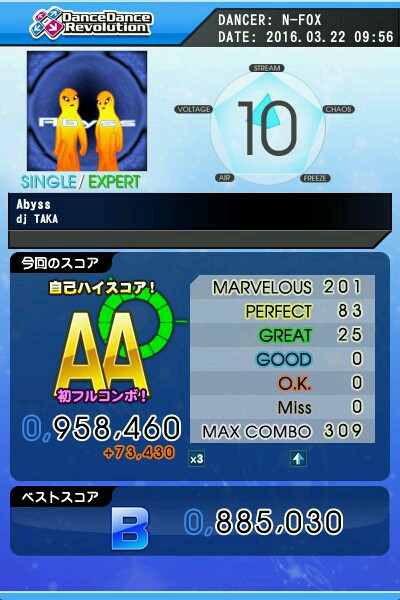 Abyss ESP AA 緑フル
