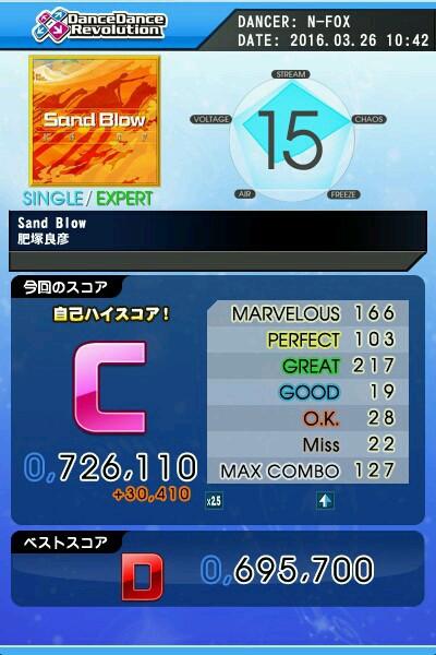 Sand Blow ESP C