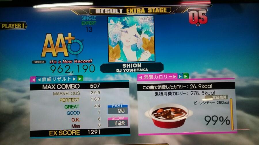 SHION ESP AA+ 青フル