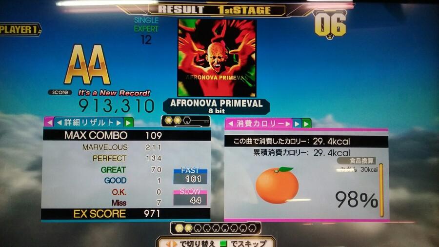 AFRONOVA PRIMEVAL ESP AA 91