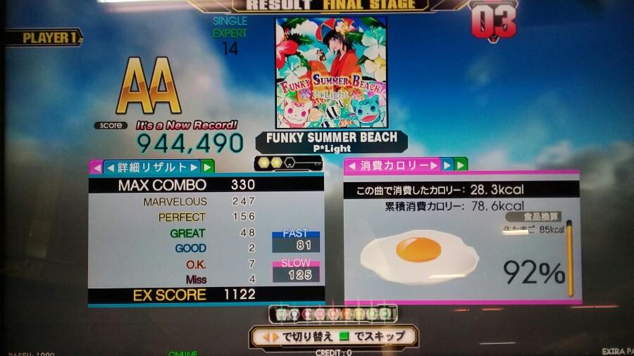 FUNKY SUMMER BEACH ESP AA 94