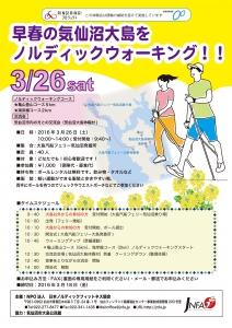 20160326JNFAooshimaNWomote.jpg