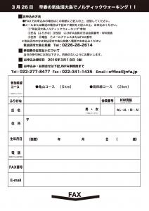 20160326JNFAooshimaNWura.jpg