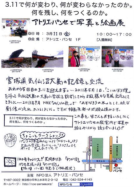 20160311a.jpg