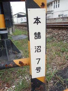 小田急江ノ島線の本鵠沼7号踏切@藤沢市b