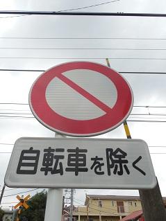 小田急江ノ島線の本鵠沼7号踏切@藤沢市c