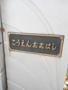 ふれあい通の公園大橋@東京都新宿区f