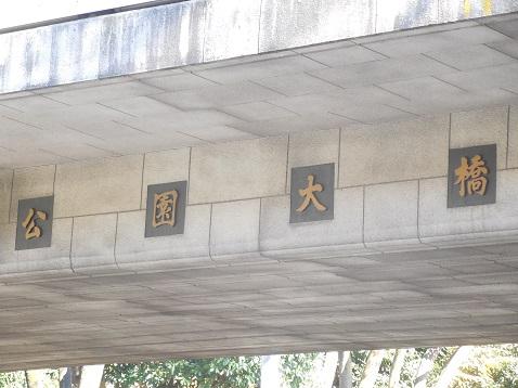 ふれあい通の公園大橋@東京都新宿区c