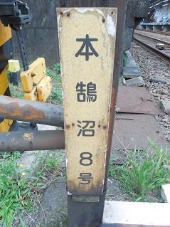 小田急江ノ島線の本鵠沼8号踏切@藤沢市b