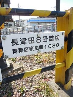 横浜高速鉄道こどもの国線の長津田8号踏切@横浜市青葉区b