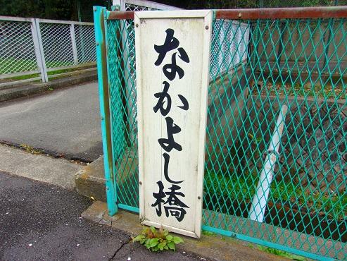 今井川のなかよし橋@町田市d
