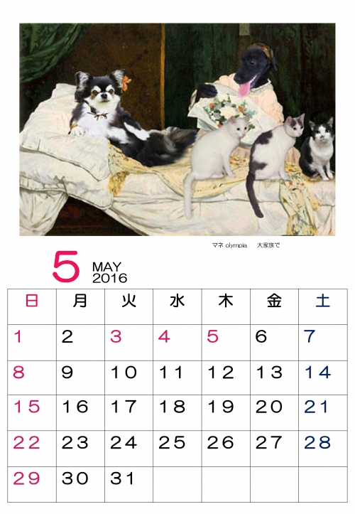 迷画 カレンダー