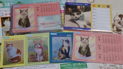 「はちねこ!」チャリティーカレンダー