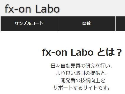 fxon_labo_home_1.png