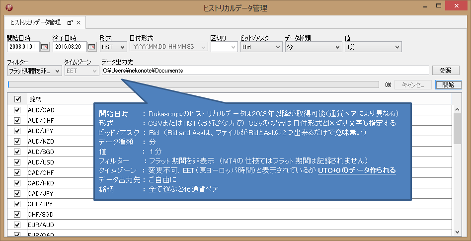 jforex_historical_data_center_3.png