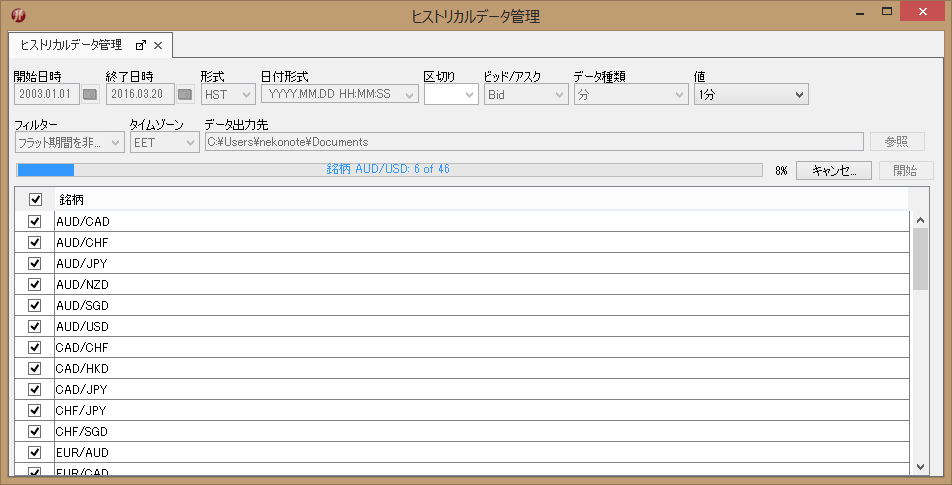 jforex_historical_data_center_4.png