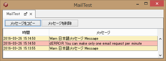 jforex_mail_request.png