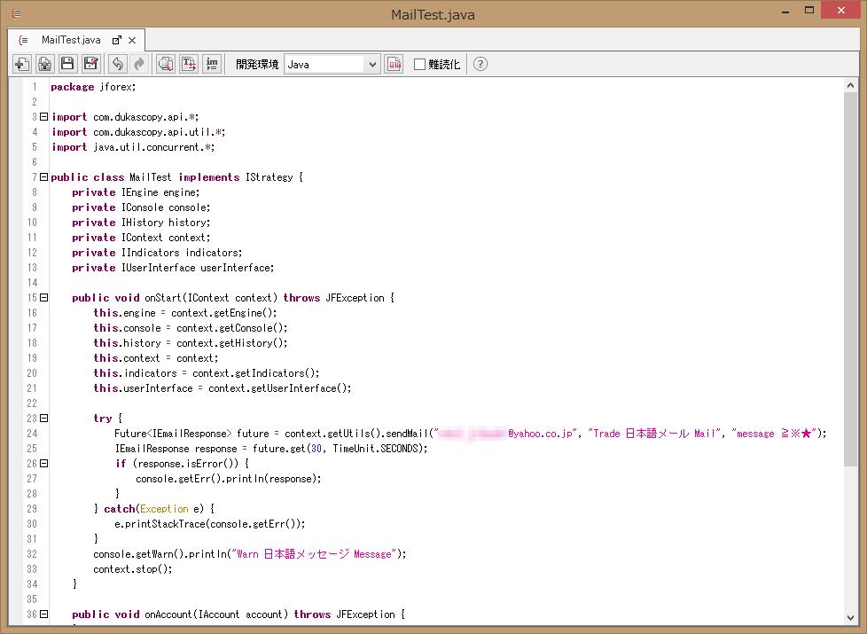 jforex_mail_test.png