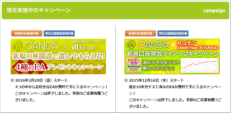 oanda_campaign_160402.png