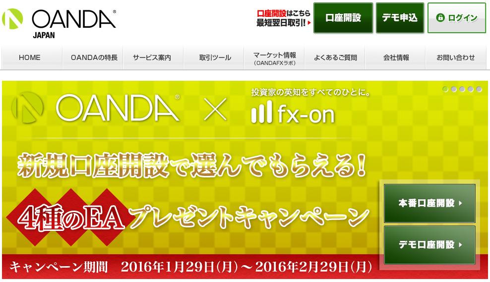 onada_campaign_160306.png