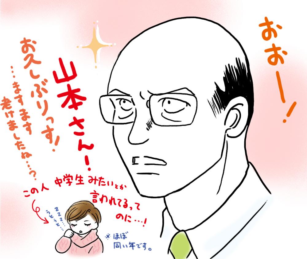 メロディ4月号 お久しぶりの山本さん