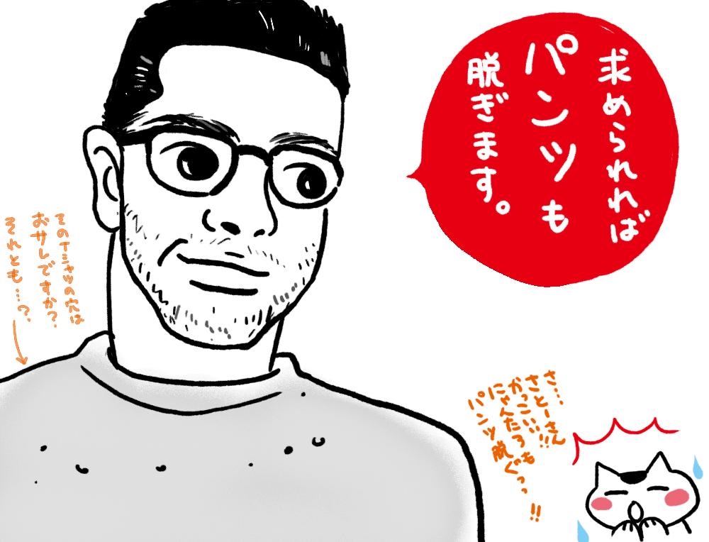 プロフェッショナル 佐藤さん