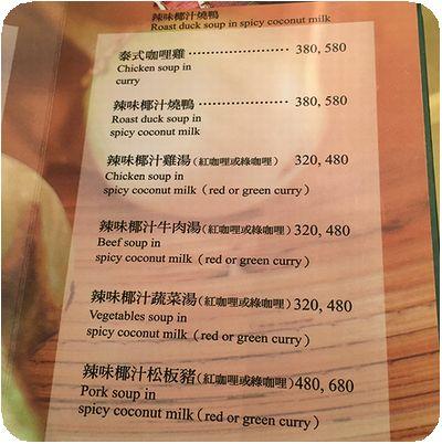 湄河餐廳メニュー