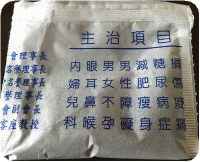 杏福中醫診所袋