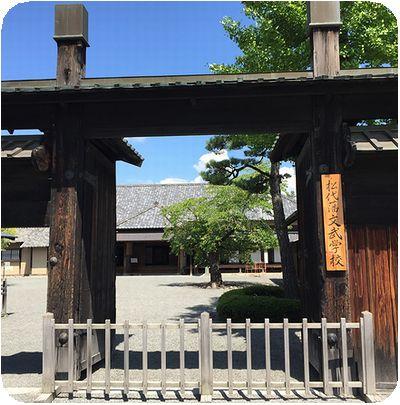 松代武道学校