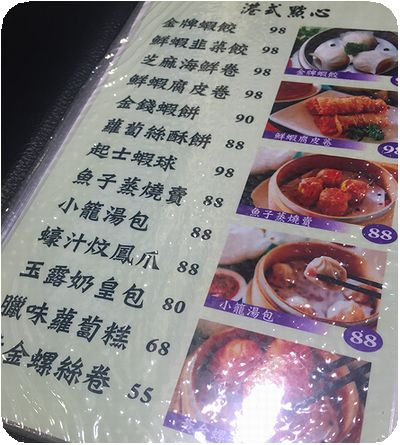 頂園港式餐廳メニュー
