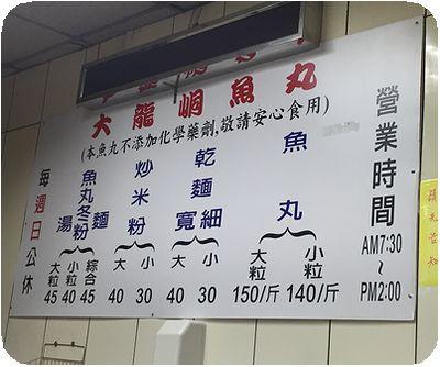 大龍峒魚丸店メニュー