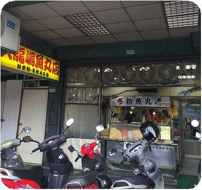 大龍峒魚丸店外観