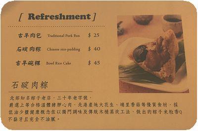 神農咖啡吧中華メニュー