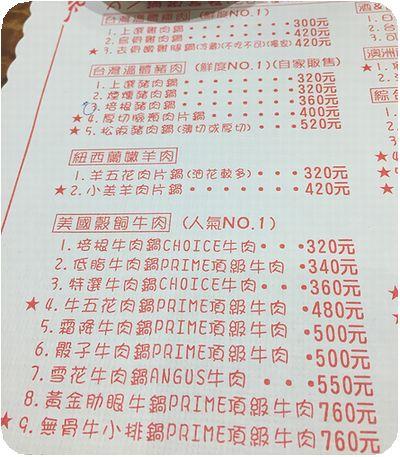 鍋媽媽日式涮涮鍋肉