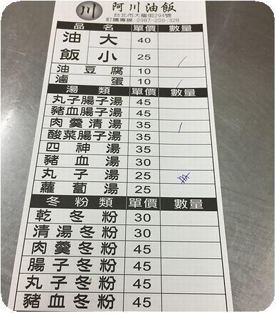 阿川油飯メニュー