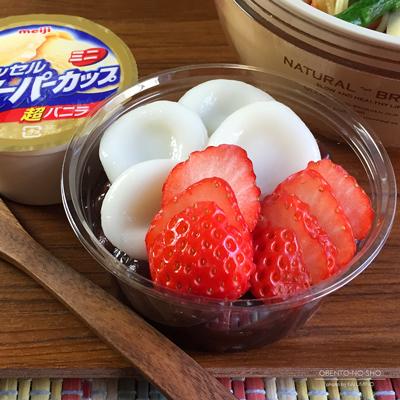 バニラアイス付き苺白玉あずき弁当03