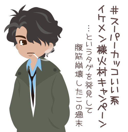 #スーパーカッコいい系イケメン様火村キャンペーン