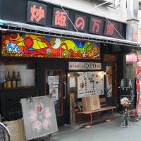 チャーハン専門店 炒飯の万博01