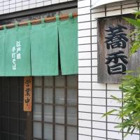 江戸前手打ち蕎麦蕎香02