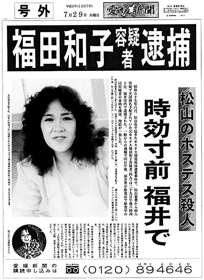 【福田和子】松山ホステス殺害逃亡事件