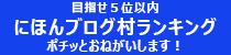 にほんブログ村 ネットブログ 2ちゃんねるへ