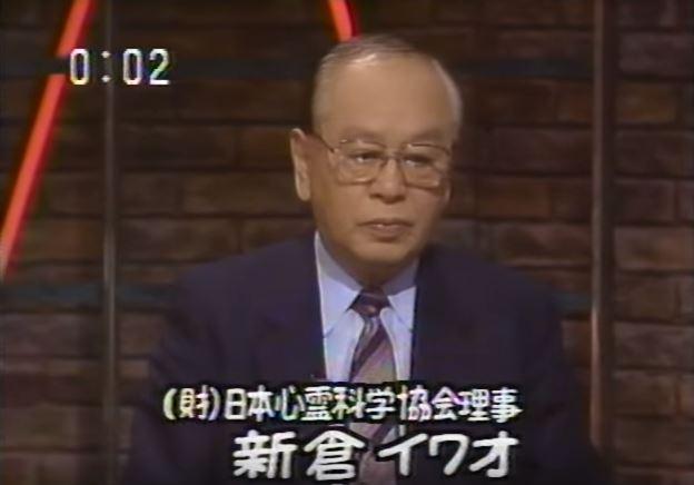 【懐古】オカルト番組、こんなネタあった!