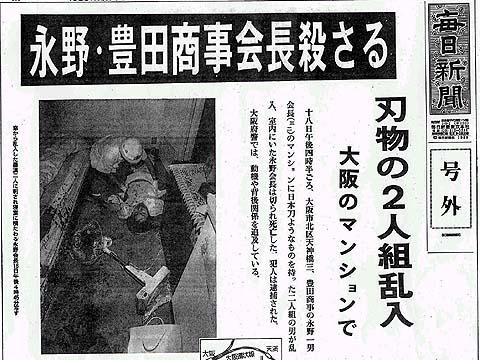【事件】で、豊田商事の刺した犯人どうなったの?