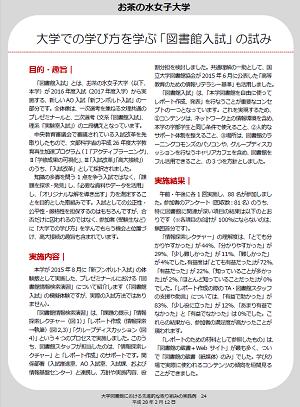 先進_図書館入試-1