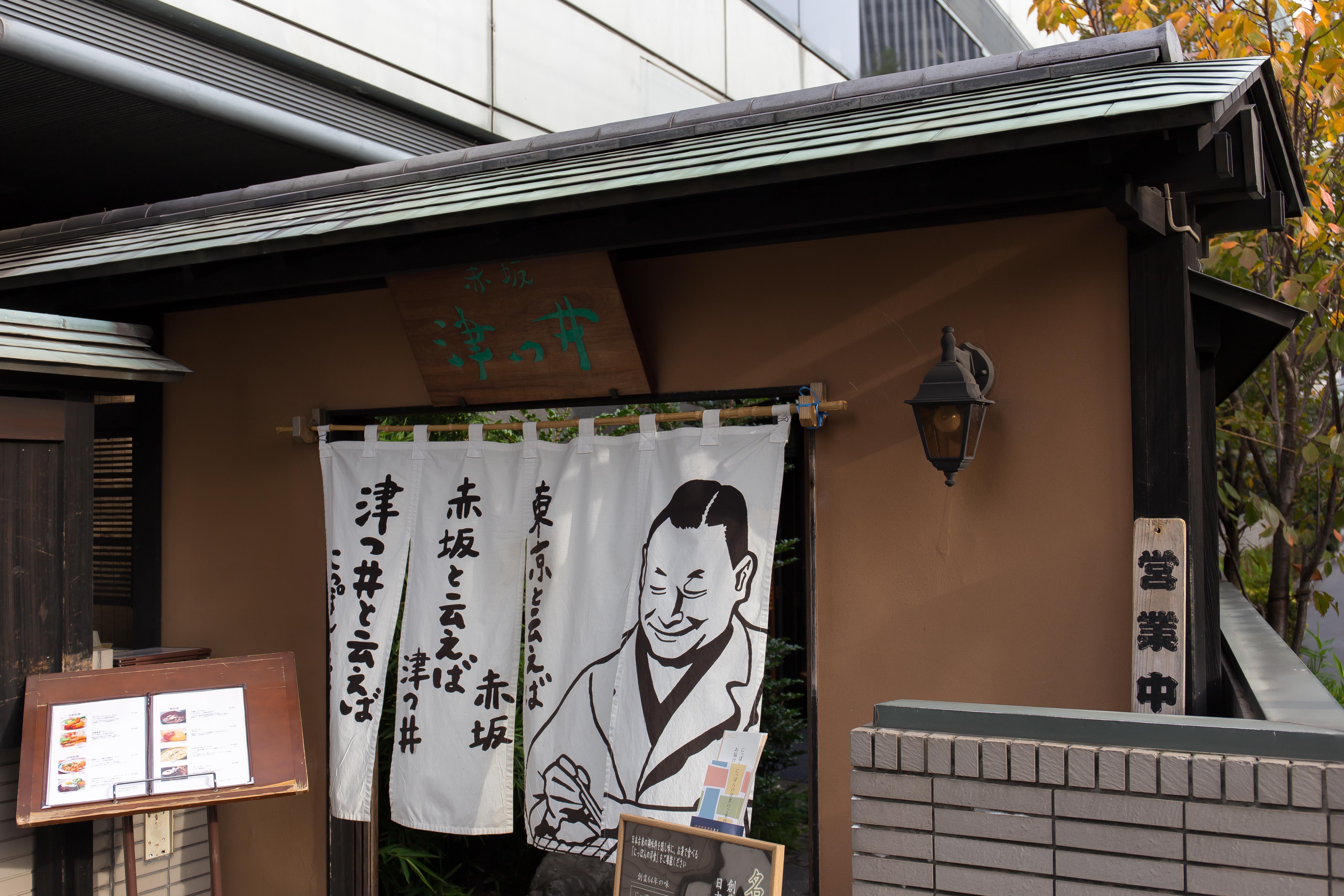 赤坂津つ井で会食(10)