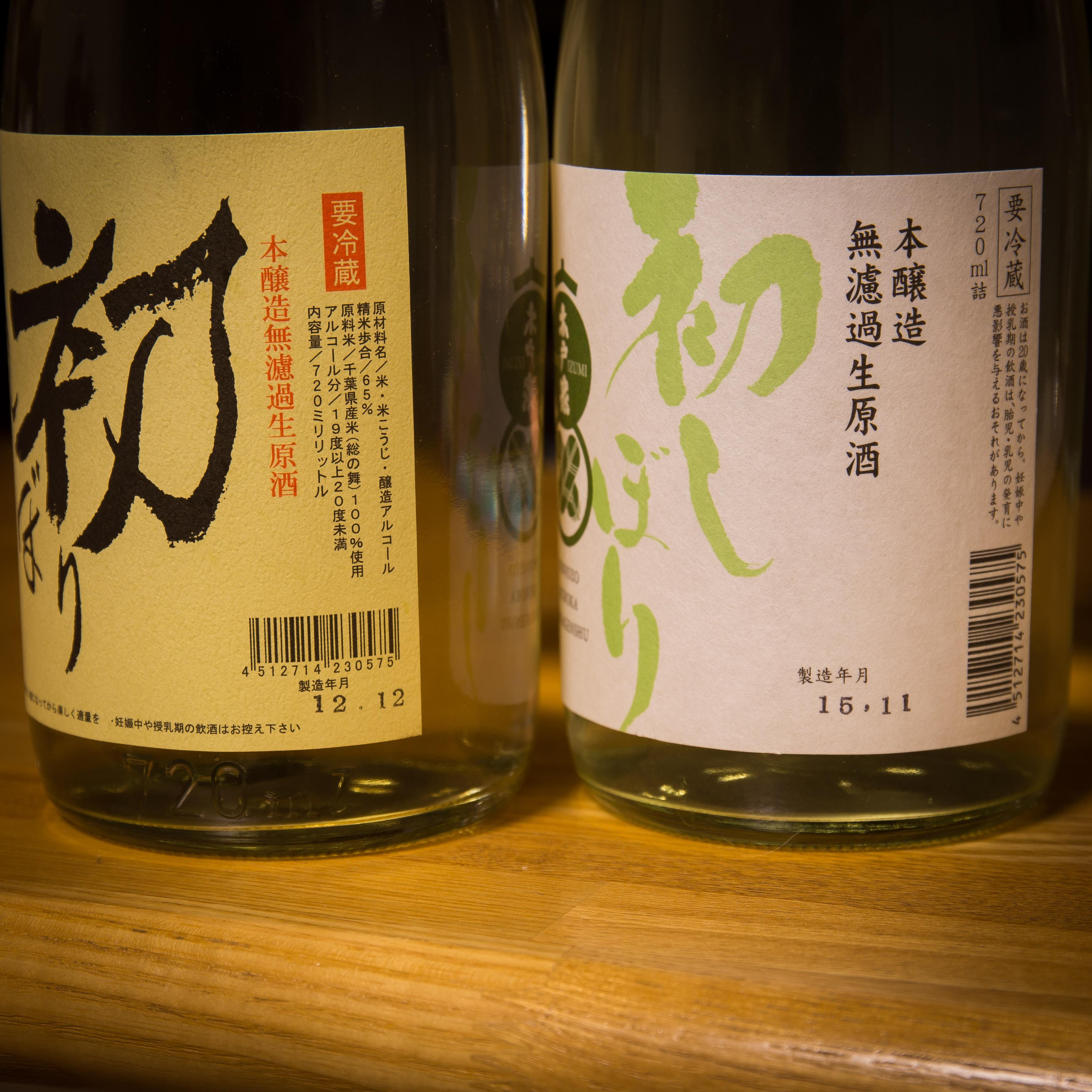 晩酌ダイジェスト2015年末(6)