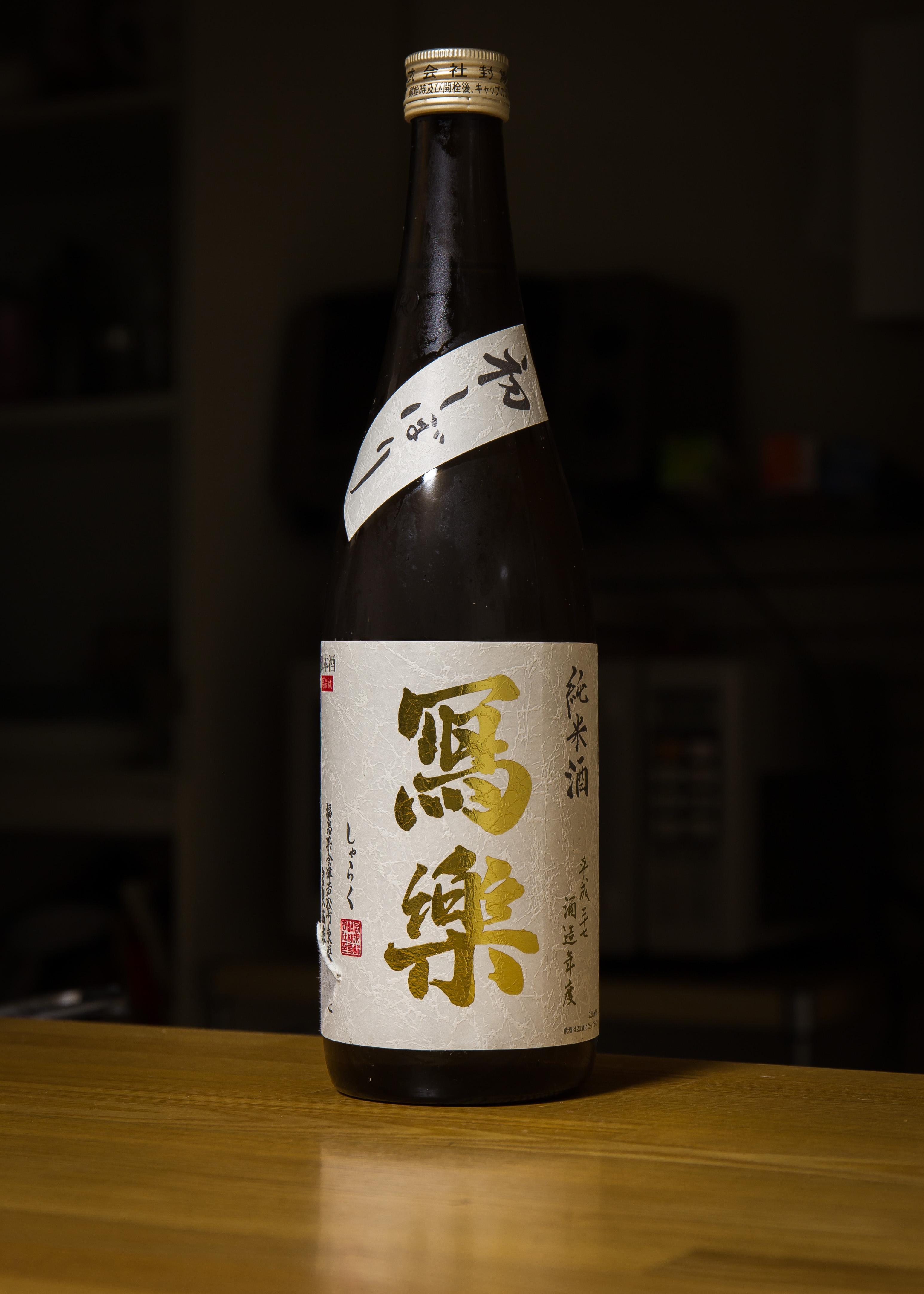 晩酌ダイジェスト2015年末(1)