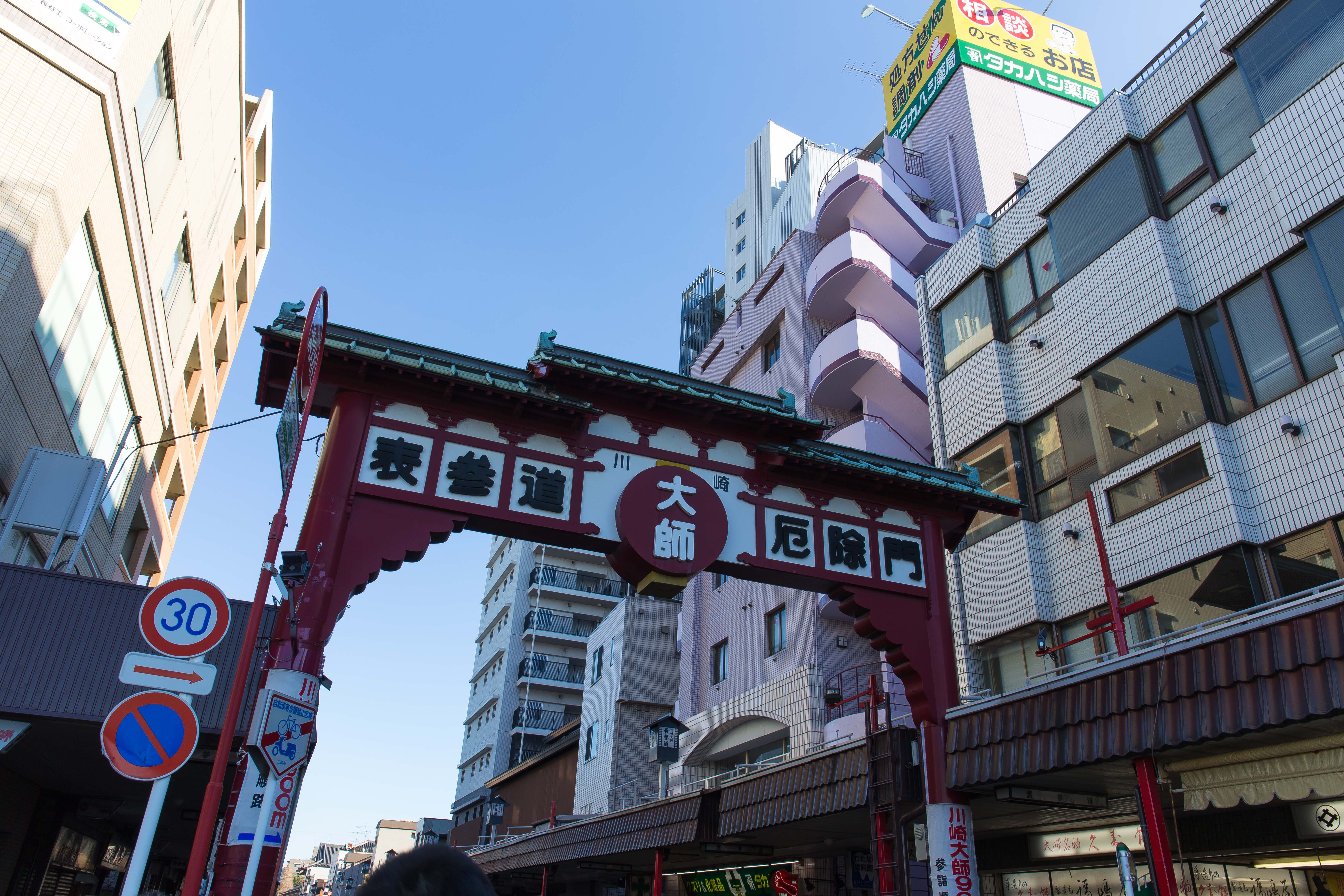 川崎大師初詣(2)