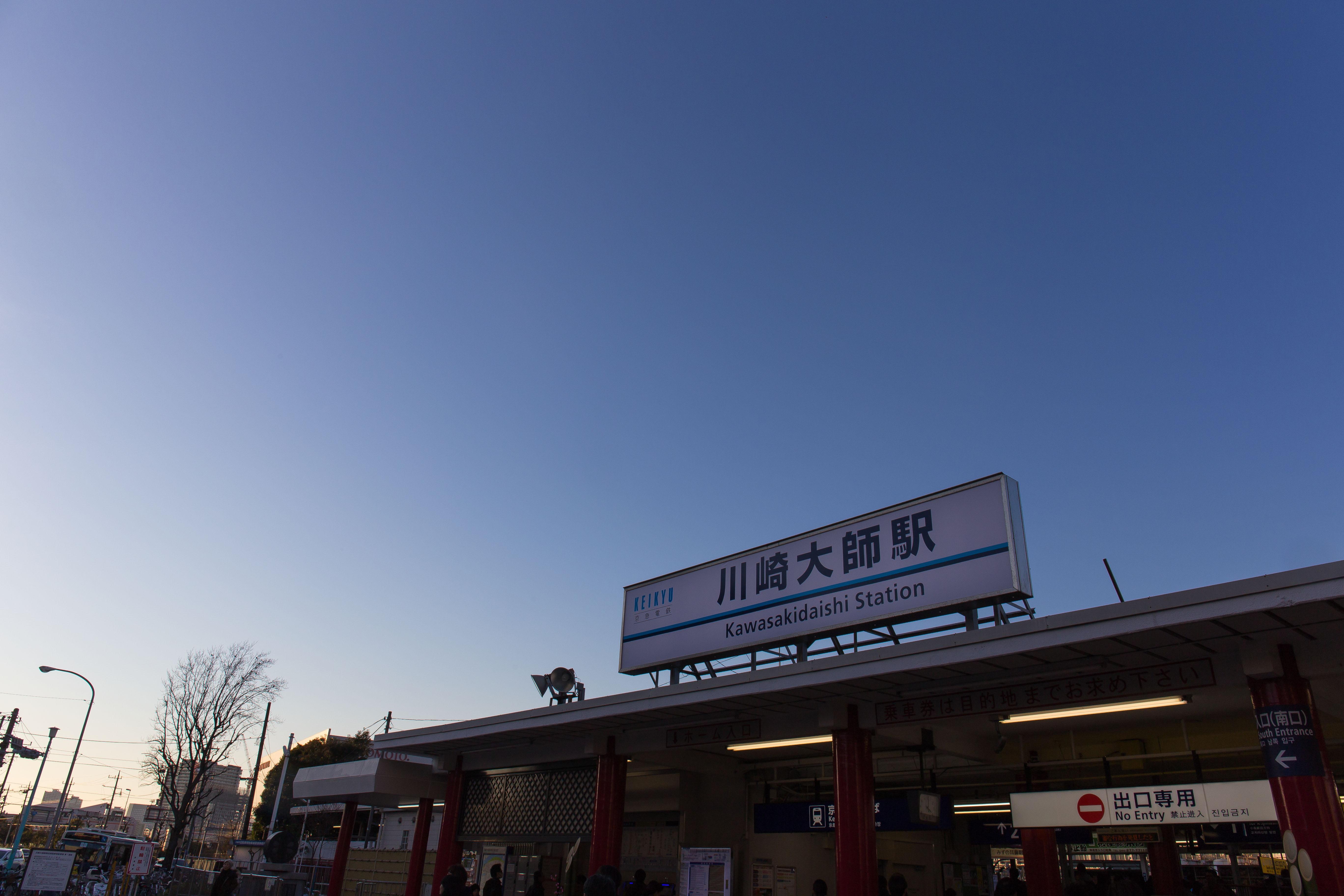 川崎大師初詣(7)